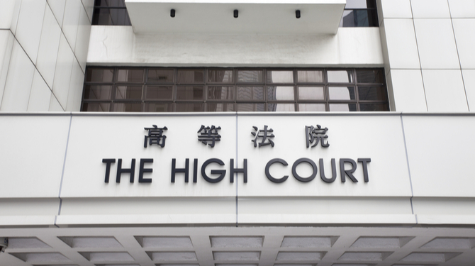 The entrance to Hong Kong's High Court